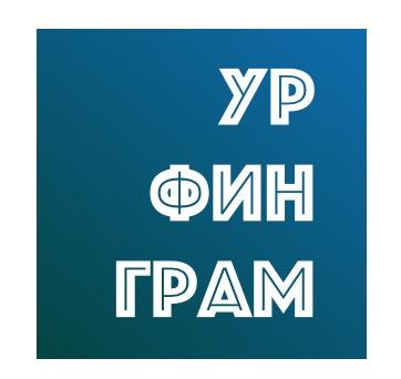 Урфинграм